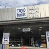 メキシコ レオンで日本食が買えるお店 toyo foodsを紹介-調味料,冷凍食品,お菓子,お米などが揃う日本食材店