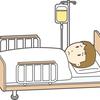 妻の入院で突然7万円の出費!入院代を節約するためにはボロい病院に行け!