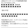 6月夏期インターン応募開始【就活】【インターン】