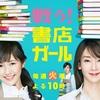 【ロケ地情報】ドラマ「戦う!書店ガール」