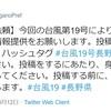 長野県の災害時ツイッター活用について