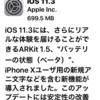 【iPhone速度規制問題】iOS 11.3で2年前に購入したiPhone SEのバッテリーの状態を調べてみた