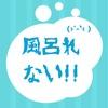 風呂れない!!(›´A`‹ )