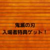 【日常生活】鬼滅の刃の入場者特典ゲットしました!
