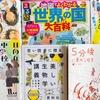 桜子が最近読んだ本(5年生6月①)