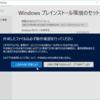 Windows RE for Windows 10でWi-Fiに接続できるようにするメモ