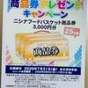 ニシナフードバスケット×ロッテ 商品券プレゼントキャンペーン 7/31〆