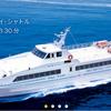 【アウェイ神戸遠征やラグビーW杯】関西空港⇔ノエスタの裏ルート! 大阪湾をショートカットする『神戸-関空ベイ・シャトル』を覚えておこう