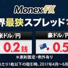 【FX】気になるツール、マネックス証券の「オートレール」