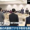 東京都版共謀罪条例を阻止しろ!!!!!その2