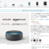 Amazon Echo Dot+音楽1か月分とセットで5,480円OFFの1,280円!デバイス代金はわずか500円に