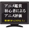 アニメ鑑賞初心者によるアニメ評価 第五弾「がっこうぐらし!」