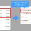 【JavaScript】Ionicで架空のECアプリを作成する #7 - 同じ商品を買った場合は、まとめて表示したい