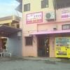 [20/01/15]「ハッピースマイル」の「骨汁(店のそば出汁)」 250円 (随時更新) #LocalGuides