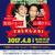 2017年4月8日(土)はボクモで東海ラジオパーソナリティ山浦ひさしさんを迎えて「吉田ジョージのトークしよう!」