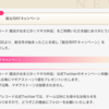 【マギレコ】新元号キャンペーンが太っ腹!