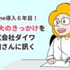 #33:kintone導入6年目!活用拡大のきっかけを株式会社ダイワ 高田さんに訊く