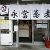 那覇市、永當蕎麦に行ってきた。日本蕎麦が190円から食べられるリーズナブルなお店。