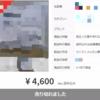 メルカリ仕入れ 見込み利益5,000円
