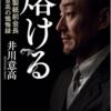 【書評】ギャンブルで100億円負けた大王製紙元会長が獄中で考えたこと