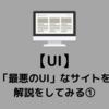 【UI】「最悪のUI」なウェブサイトの悪い部分を解説をしてみる①