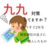 【かけ算】視覚優位の息子 覚え方は?【イラストポスター】