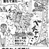 No.69西成1コマ漫画【西成ヒーロー!よっさんのおっさん!】