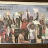 国連UNHCR協会から活動報告が届いた