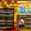 【メルスト日記#185】☆4進化応援イベント