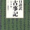 五穀(2) 五穀という言葉は,続日本紀(732)に現れるそうです.諸説あるようですが,古事記と日本書紀も含め,米・麦・粟・豆は共通.黍(きび)を入れるか,稗(ひえ)をいれるか,小豆を入れるかの違い.ただし,麦が大麦なのか小麦なのかがはっきりしません.いずれにせよ,日本では米が特権的な地位を占めてきましたが,古代では,麦・粟・豆(大豆/小豆)もとても大切な食料と見なされていたことがうかがえます. 植物をたどって古事記を読む(14)
