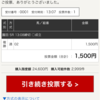 園田競馬5R  複勝1点