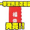 メーカー商品が2万円分以上入った「一竿堂釣具店福袋各種」発売!