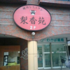 【閉店】千葉県木更津市 焼肉レストラン梨香苑