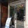細野診療所 漢方専門 行列をしていました Hosono Clinic