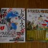 むぎわらしんたろう「ドラえもん物語~藤子・F・不二雄先生の背中~」「ドラベース傑作選」を買いました。