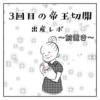 3回目の帝王切開レポ~前置き編~