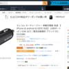 25万円の充電器