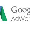 GoogleAdWords認定資格 【初心者でも合格できる!】