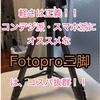 【おすすめ三脚】〝軽すぎ!!〟持ち運び便利なFotopro三脚はコスパ最強で間違いなく買い!!