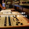 今の日本でのヒット曲が分からないので、調べてみた
