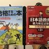 【日本語#001】あらためて日本語を学ぶメリットを考えてみました 〜 日本語教育能力検定試験も視野に