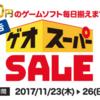【50円のソフトも!】ゲオの中古ゲームソフトスーパーセールが11/23〜26開催!※最新情報も追記