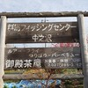 GFC中ノ沢 祝12周年記念 ペア釣り大会に初参加^^