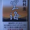 髙村薫『空海』