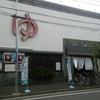 朝日湯(川崎区)平成29年8月6日閉店