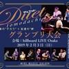 【DUET〜tomodachi〜グランプリ大会】チケット販売中です♪