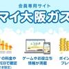 関西人なら知ってる?マイ大阪ガスは料金確認の他にもメリットたくさん!