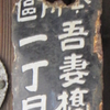 【本所區】吾妻橋