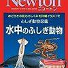 【読者372】Newton ふしぎ動物図鑑 水中のふしぎ動物