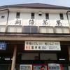 青森・酸ヶ湯温泉・山岳スキー2014/4/27-29(6)